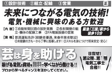【未来につながる電気の技術!】産経新聞に掲載されました。